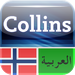 Collins Mini Gem Arabic-Norwegian & Norwegian-Arabic Dictionary